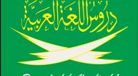 Pelajaran Bahasa Arab: Durusulul Lughah 1, Halaman 33-35 (Ustadz Azis Rahman Lc) Pelajaran Bahasa Arab oleh : Ustadz Azis Rahman,Lc. Berikut ini merupakan rekaman pelajaran Bahasa Arab yang disampaikan oleh […]